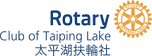 Rotary Club of Taiping Lake 太平湖扶輪社